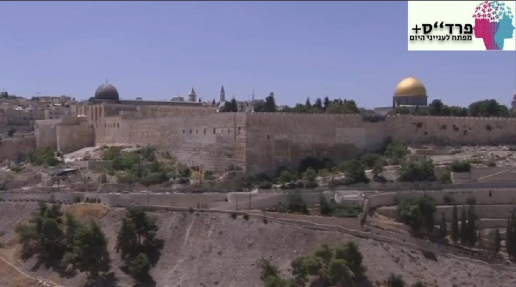 """פרד""""ס+ ירושלים"""