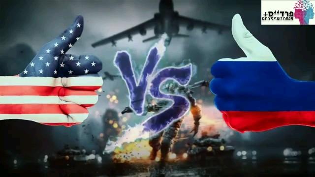 """פרד""""ס+ ארה""""ב ורוסיה"""